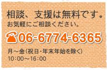 相談、支援は無料です。お気軽にご相談ください。 TEL:06-6774-6365