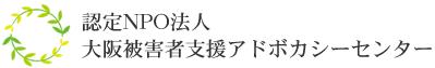 特定非営利活動法人 大阪被害者支援アドボカシーセンター